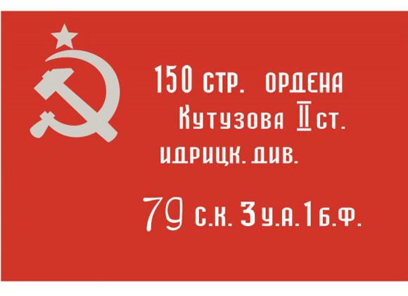 флаг_копия_знамени_Победы